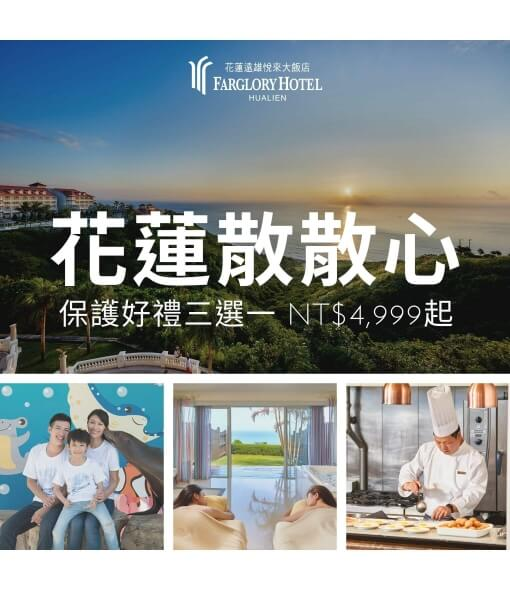 【花蓮散散心】保護好禮三選擇│NT$4,999起