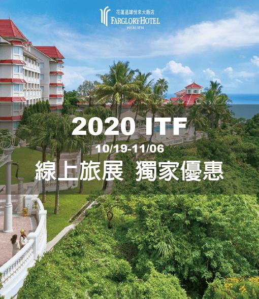 【ITF台北國際旅展】線上預訂