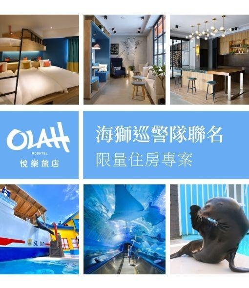 悅樂旅店X遠雄海洋公園跨界聯名  海獅巡警隊限量住房專案